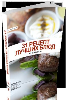 31 рецепт лучших блюд