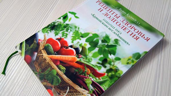 Рецензия на книгу Лиэнн Кэмпбелл «Рецепты здоровья и долголетия»