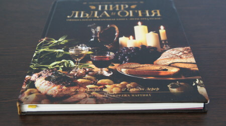 Книга Пир Льда и Огня
