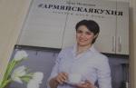Секреты армянской кухни в книге: Рецепты моей мамы, Анны Мелкумян