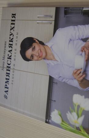 Армянская кухня. Рецепты моей мамы - Анны Мелкумян