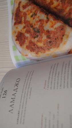 Рецепт из книги - Ламаджо